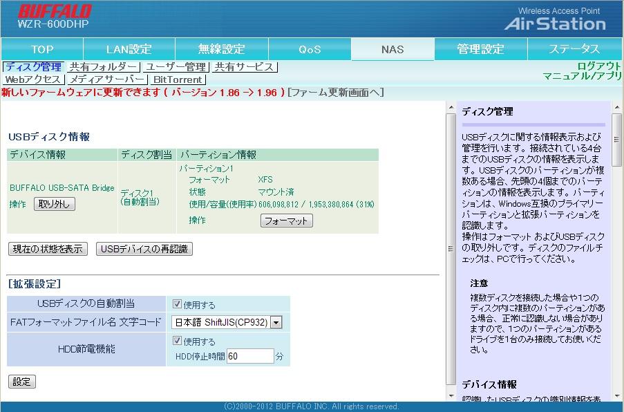 無線LANルータの管理画面