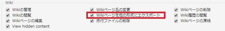 wiki 権限